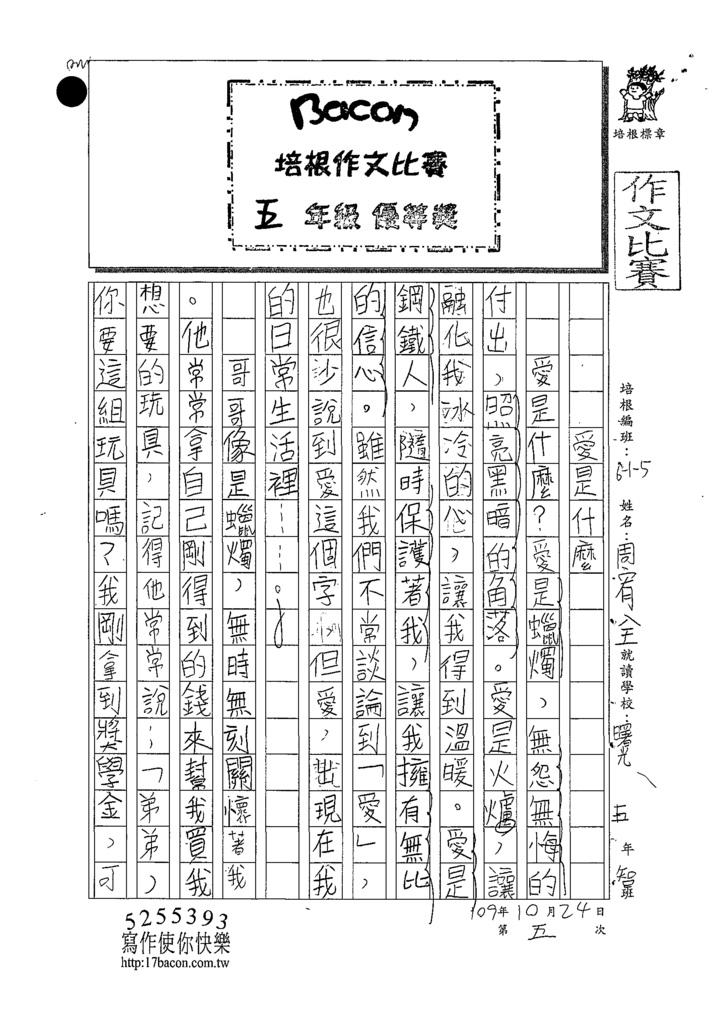 109W5205周○全 (1).tif
