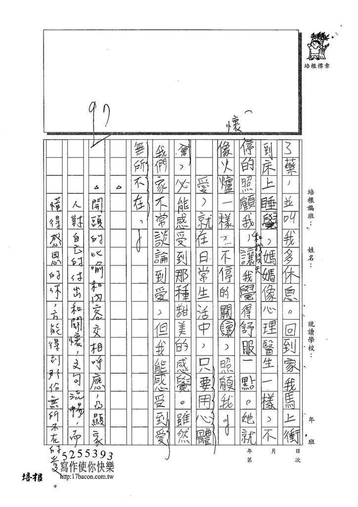 109W5205周○全 (3).tif