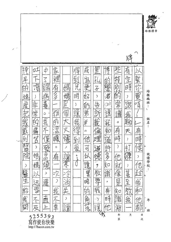 109W5205周○全 (2).tif