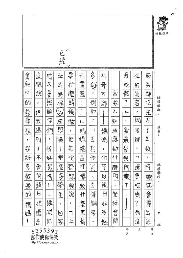 109W5205朱○妤 (2).tif