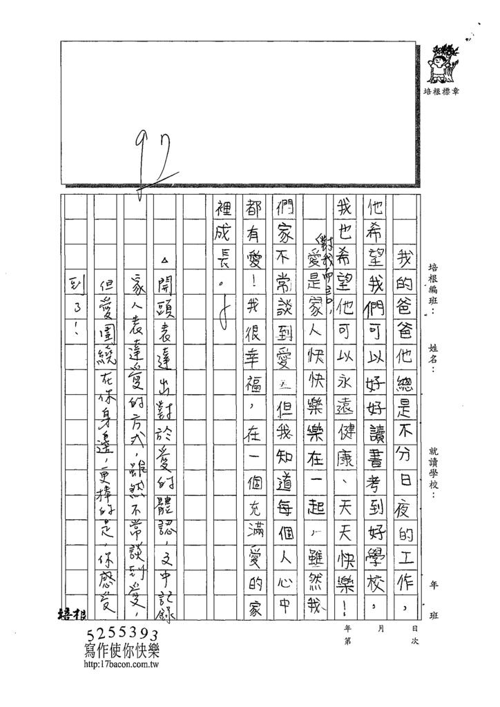 109W5205朱○妤 (3).tif