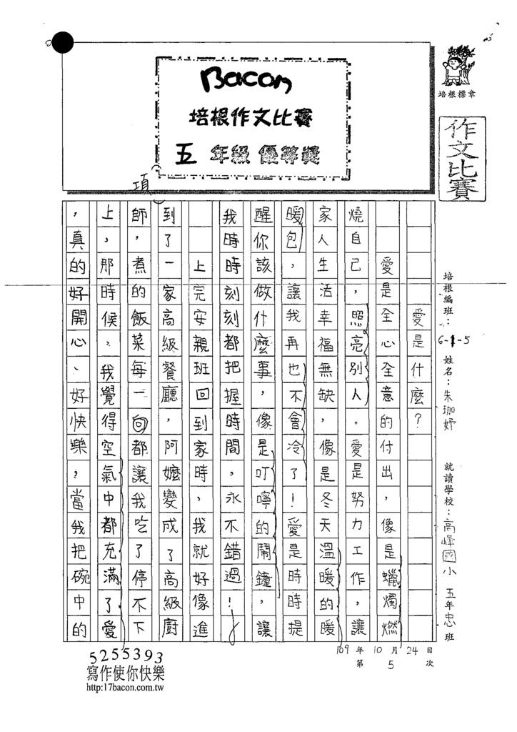 109W5205朱○妤 (1).tif