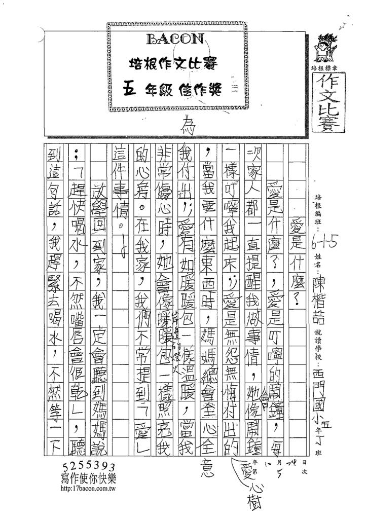 109W5205陳○喆 (1).tif