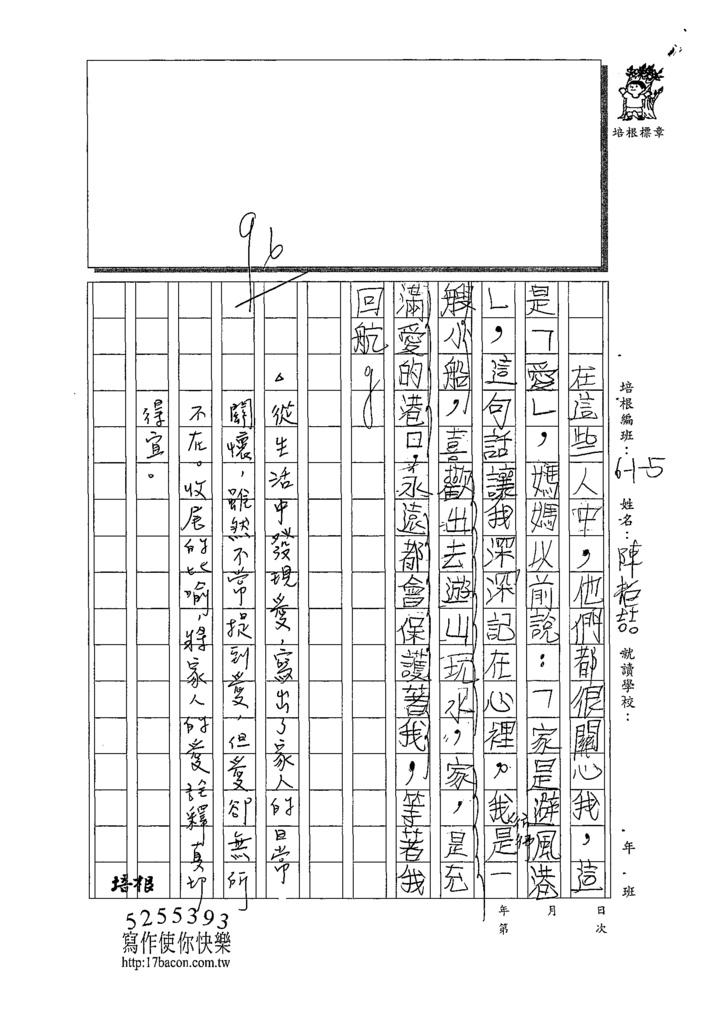 109W5205陳○喆 (3).tif