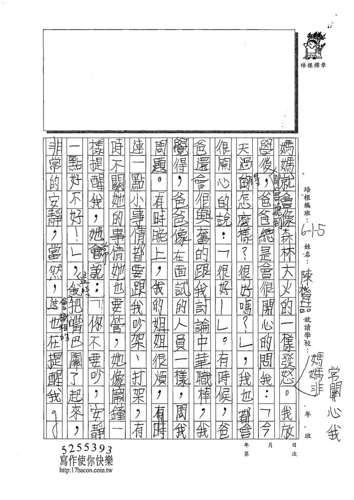 109W5205陳○喆 (2).tif