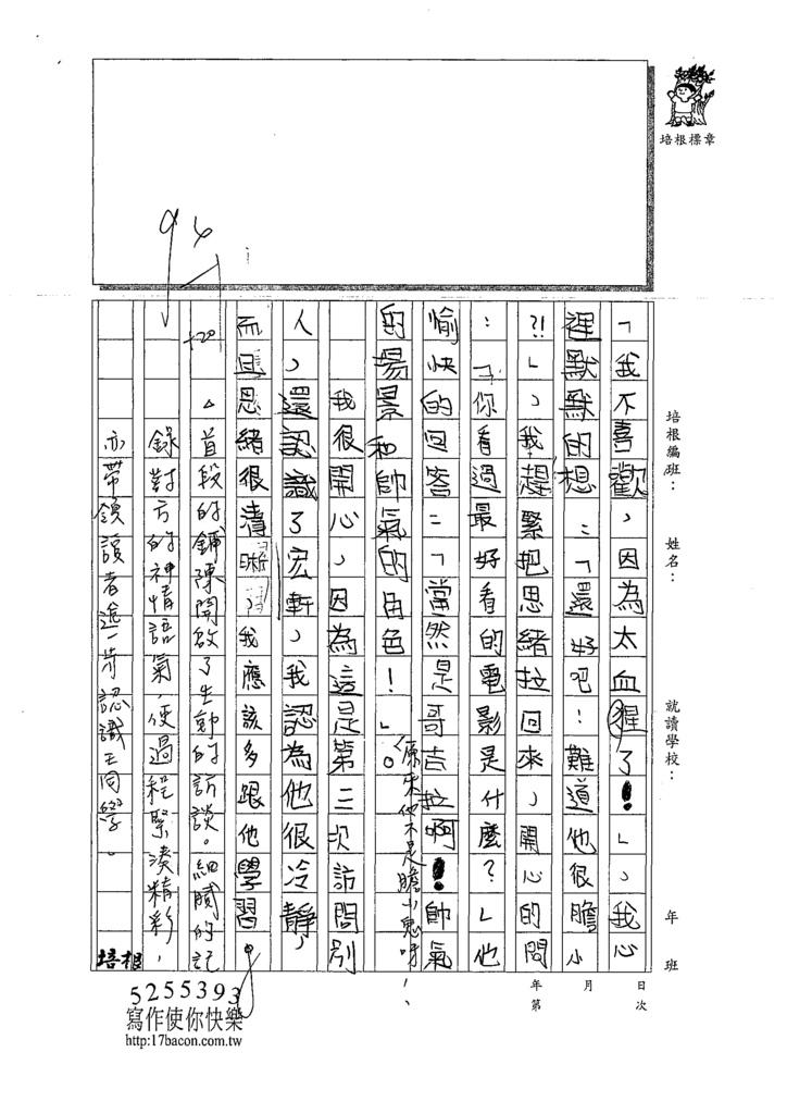 109W5207鄭○懋 (3).tif
