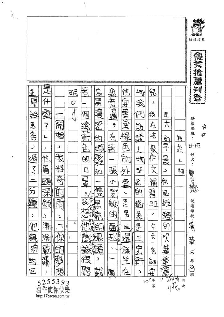 109W5207鄭○懋 (1).tif
