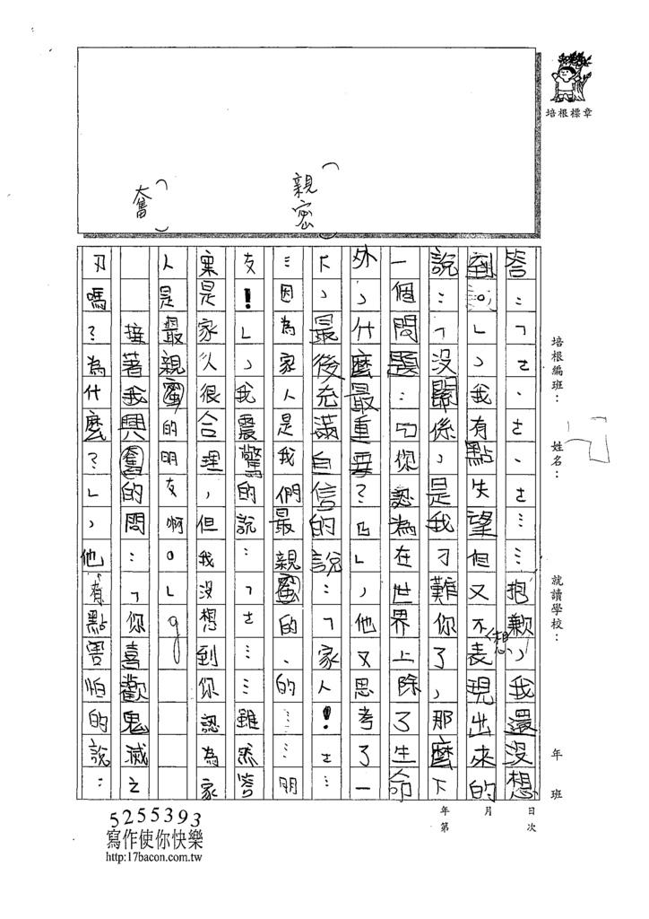 109W5207鄭○懋 (2).tif