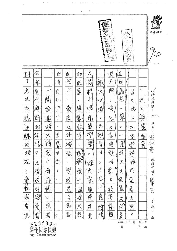 109W6207彭○音 (1).tif