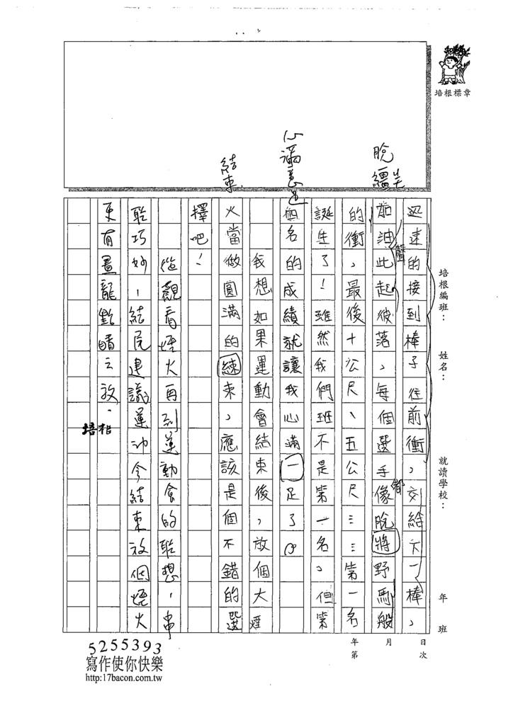 109W6207彭○音 (3).tif