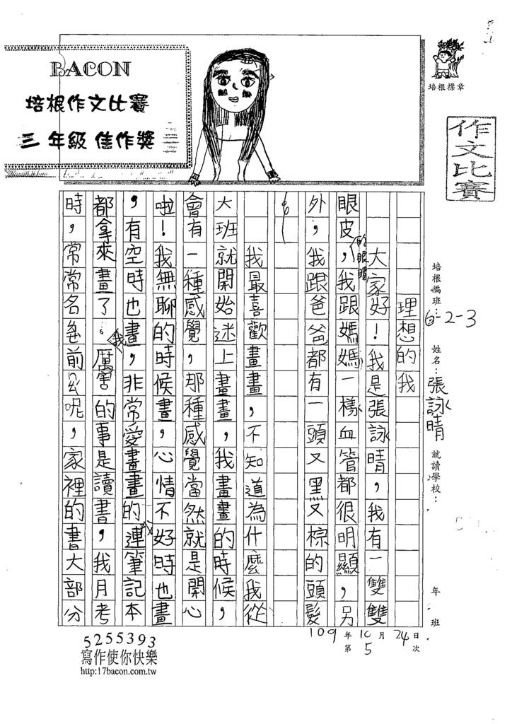 109W3205張○晴 (1).tif