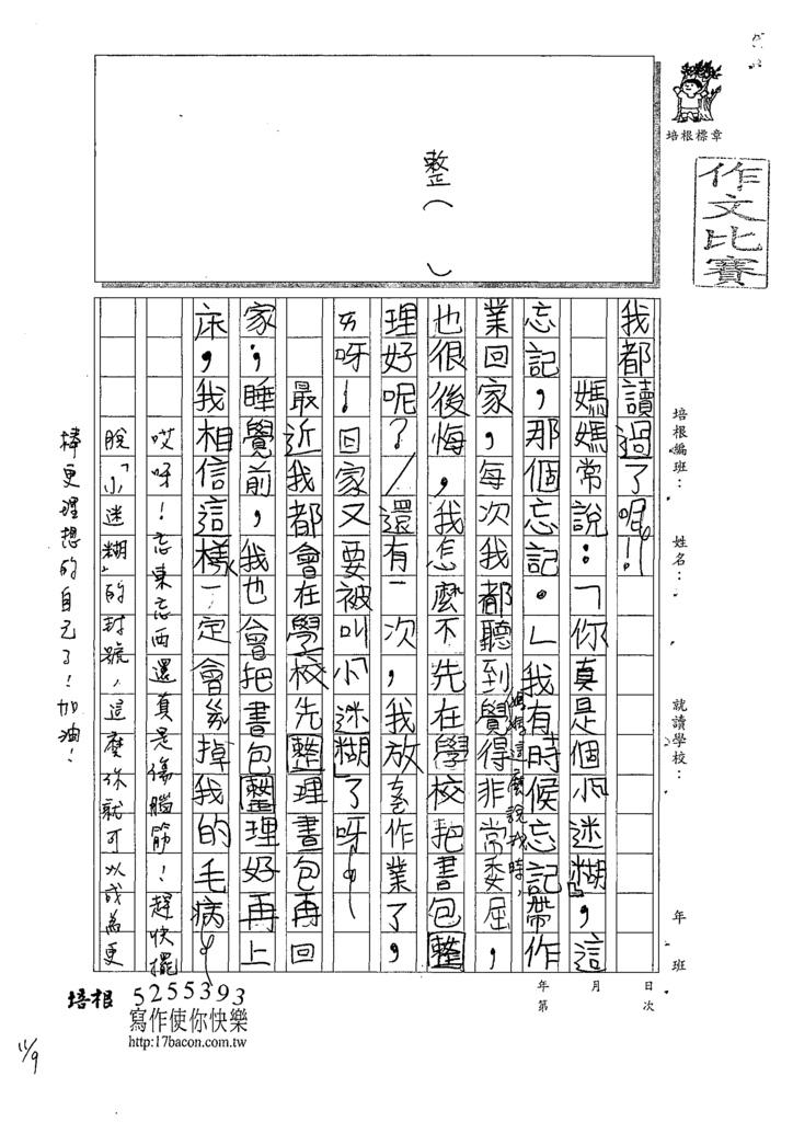 109W3205張○晴 (2).tif