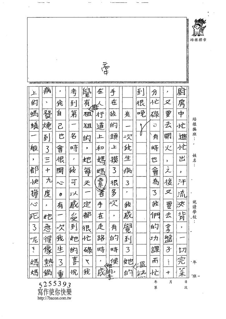 109W5205卓○翰 (2).tif