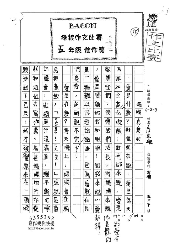 109W5205莊○璇 (1).tif