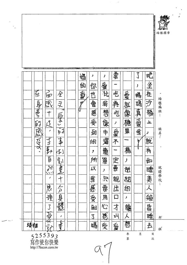 109W5205莊○璇 (3).tif