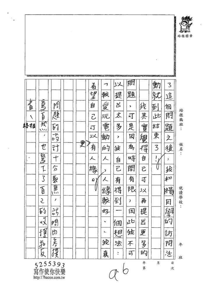 109W5205卓○翰 (3).tif