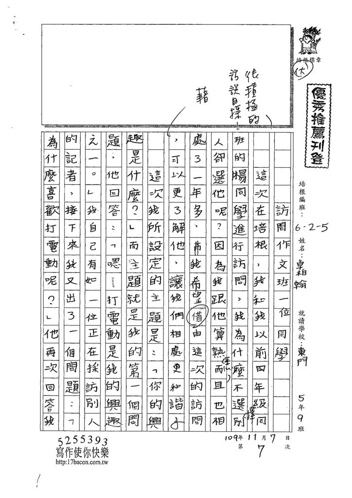 109W5205卓○翰 (1).tif