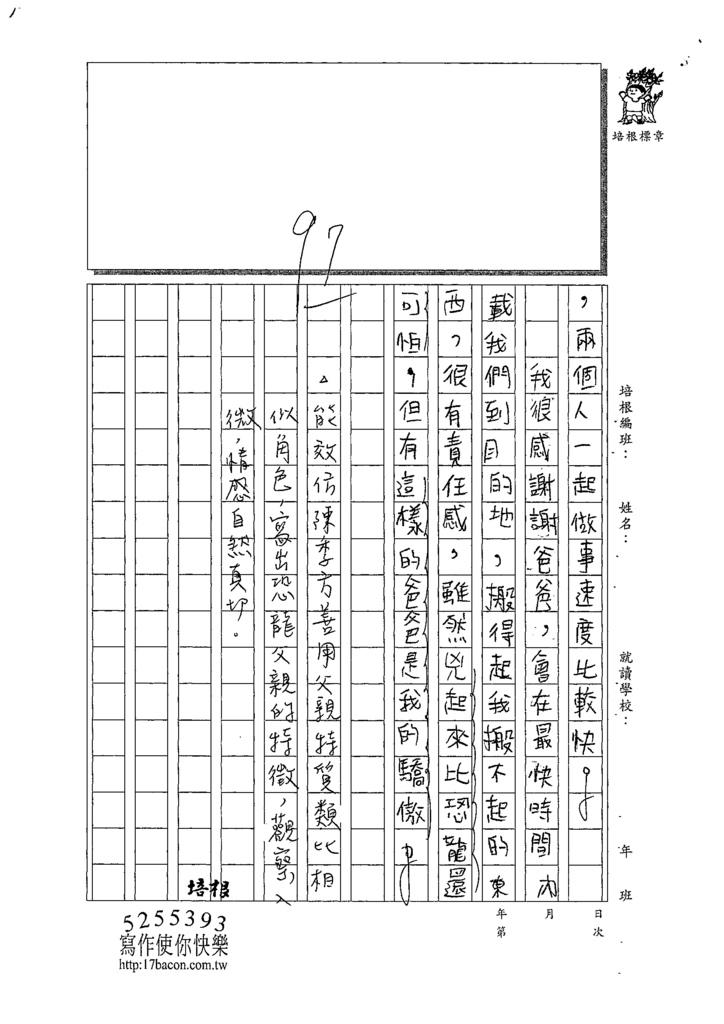109CRW204呂○哲 (3).tif