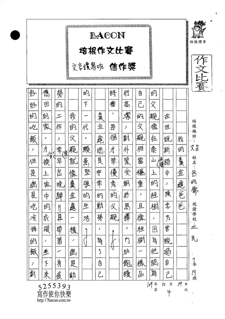 109CRW204呂○儒 (1).tif