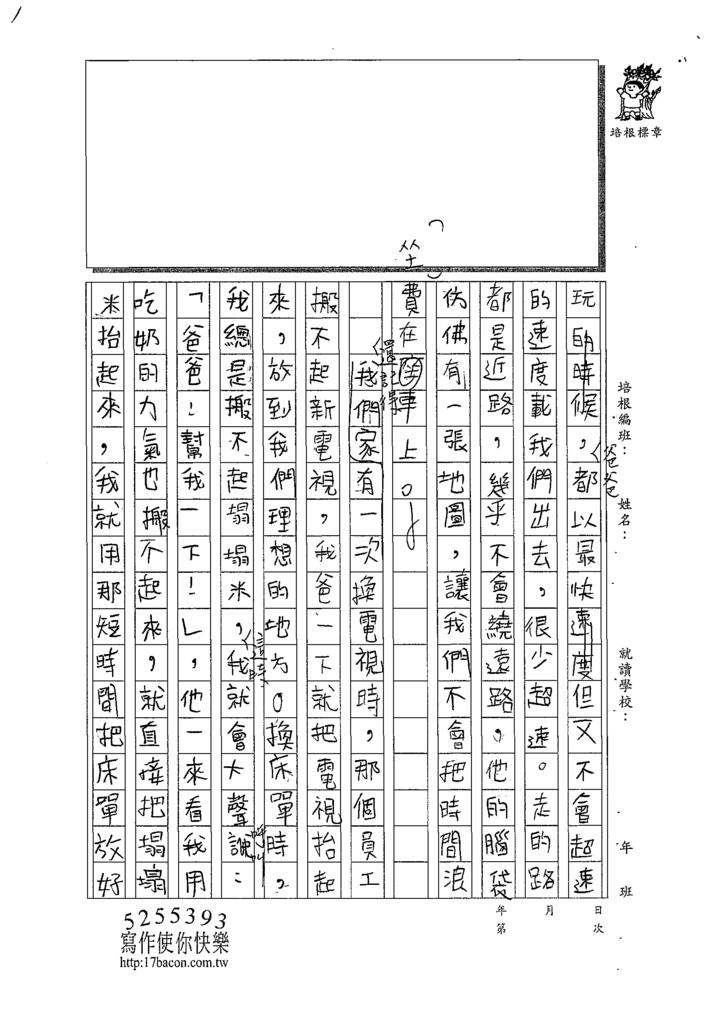 109CRW204呂○哲 (2).tif