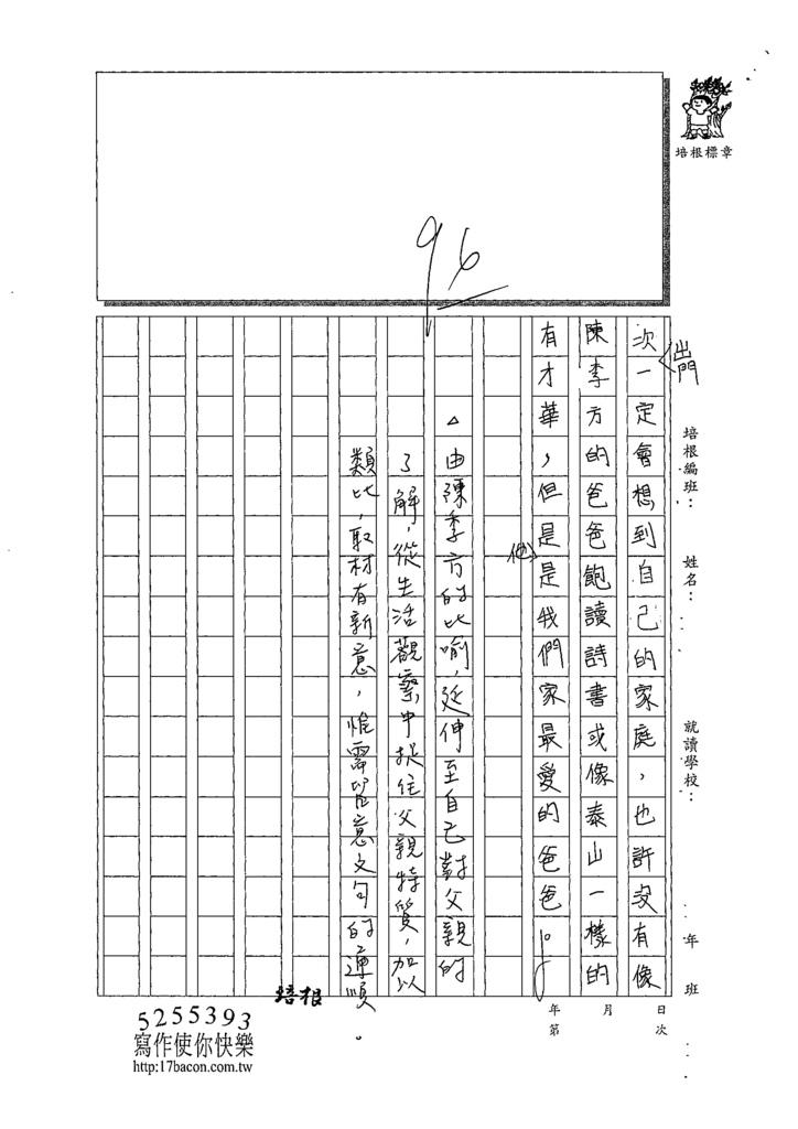 109CRW204呂○儒 (3).tif