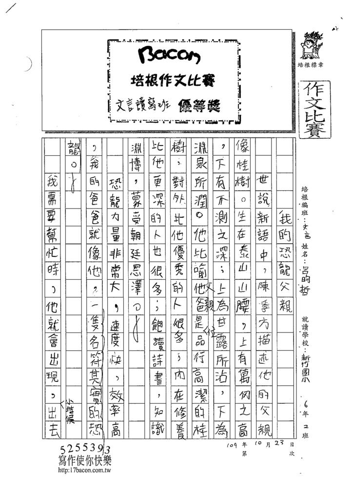 109CRW204呂○哲 (1).tif