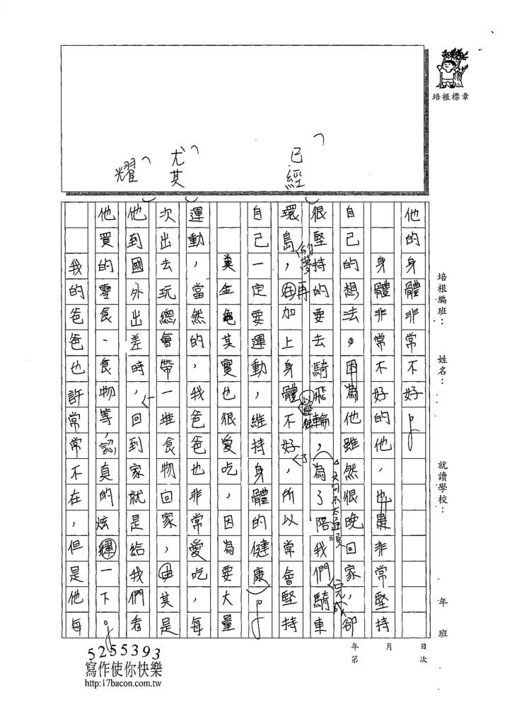 109CRW204呂○儒 (2).tif