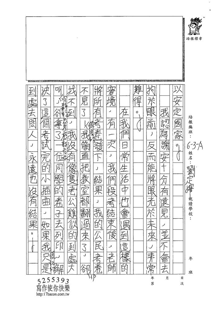 109CRW205劉○澤 (2).tif