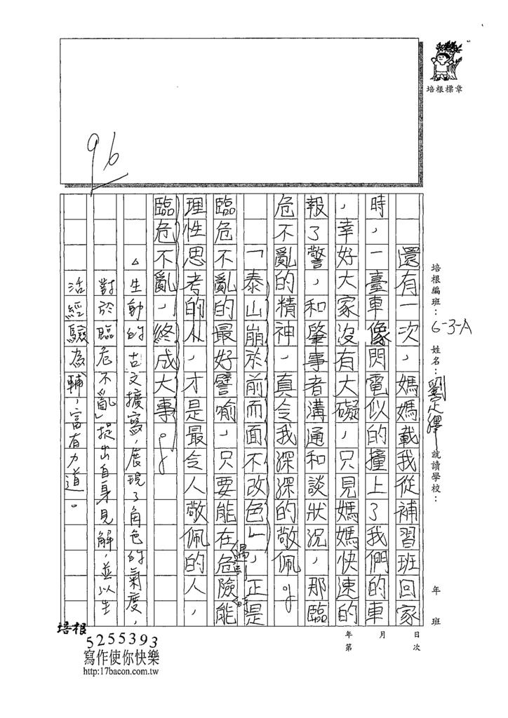 109CRW205劉○澤 (3).tif