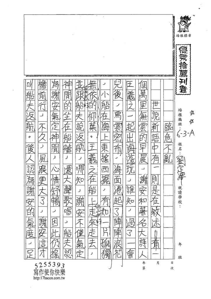 109CRW205劉○澤 (1).tif
