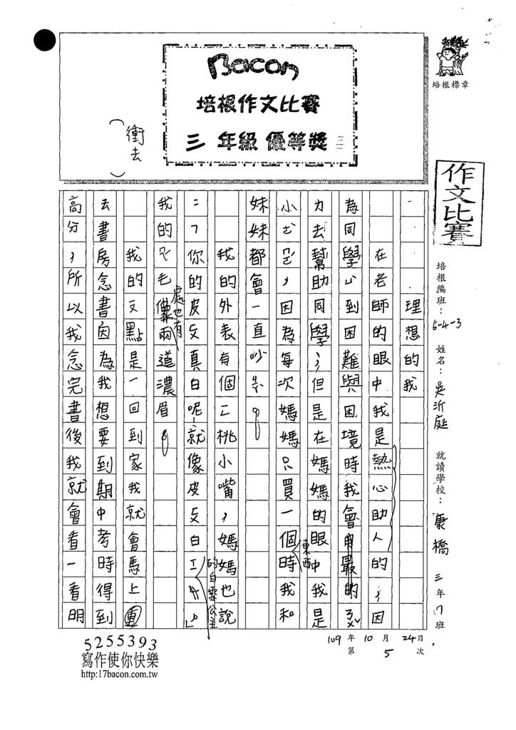 109W3205吳○庭 (1).tif