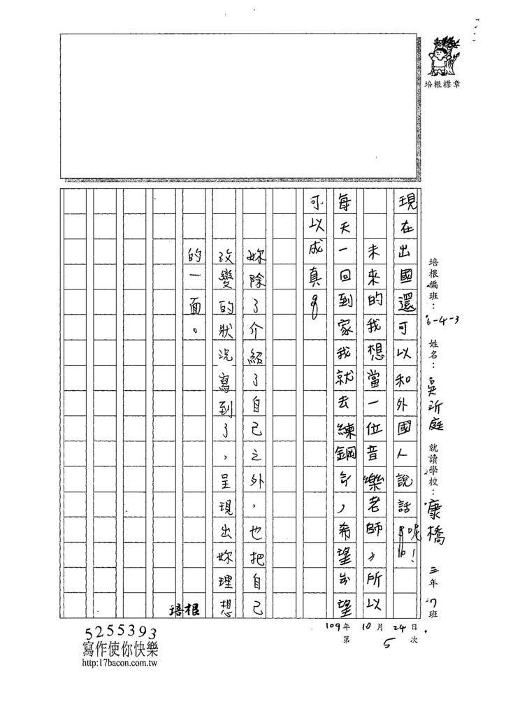 109W3205吳○庭 (3).tif
