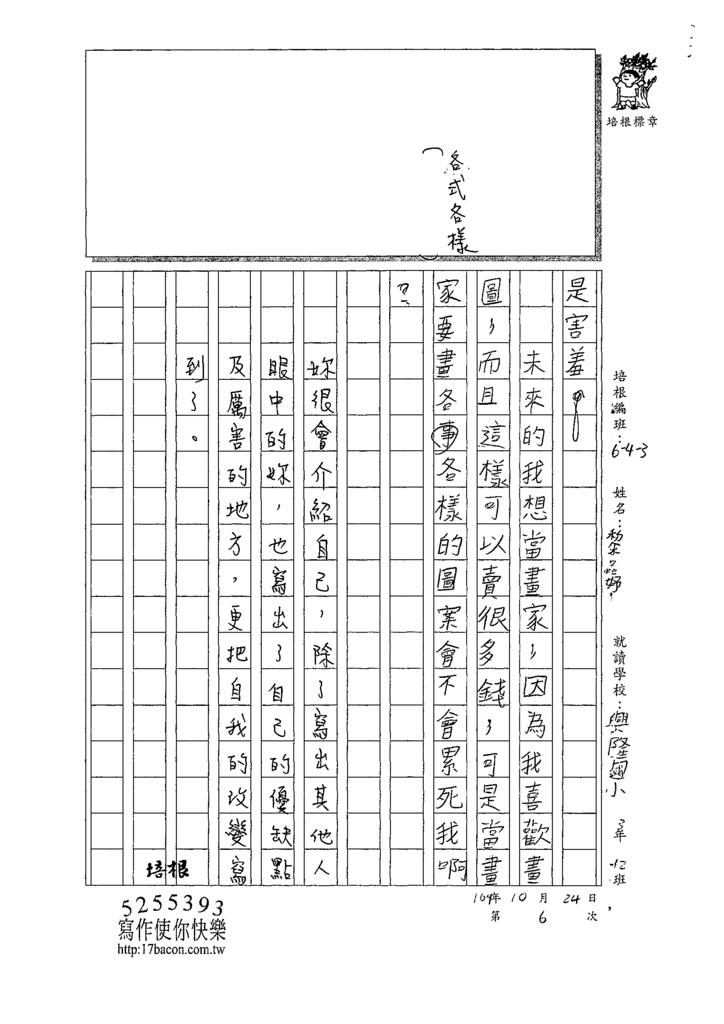 109W3205黎○妤 (3).tif