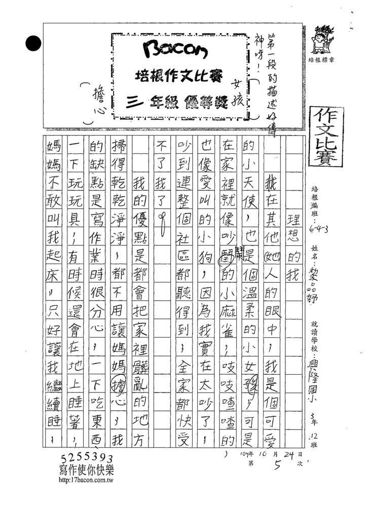 109W3205黎○妤 (1).tif