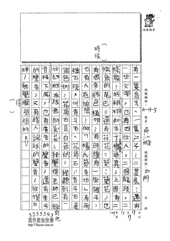 109W3207吳○璇 (2).tif