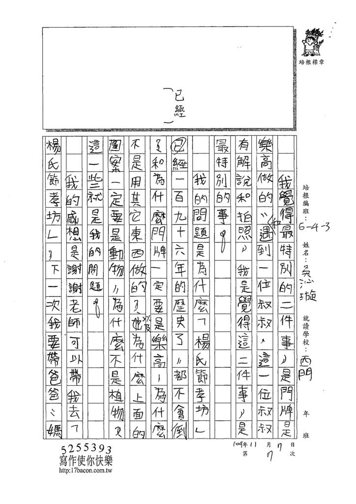 109W3207吳○璇 (3).tif