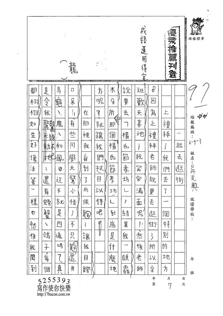 109W3207吳○輿 (1).tif