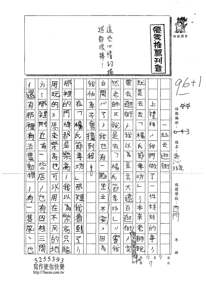 109W3207吳○璇 (1).tif