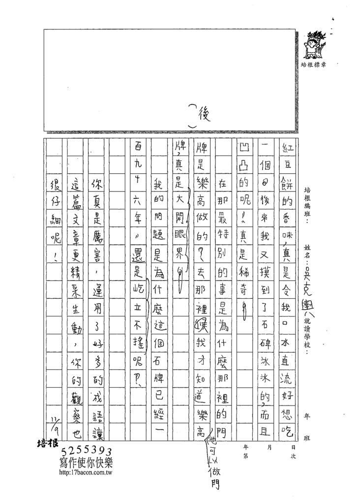 109W3207吳○輿 (2).tif