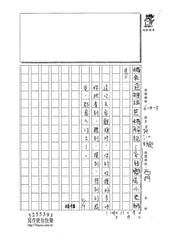 109W3207吳○璇 (4).tif