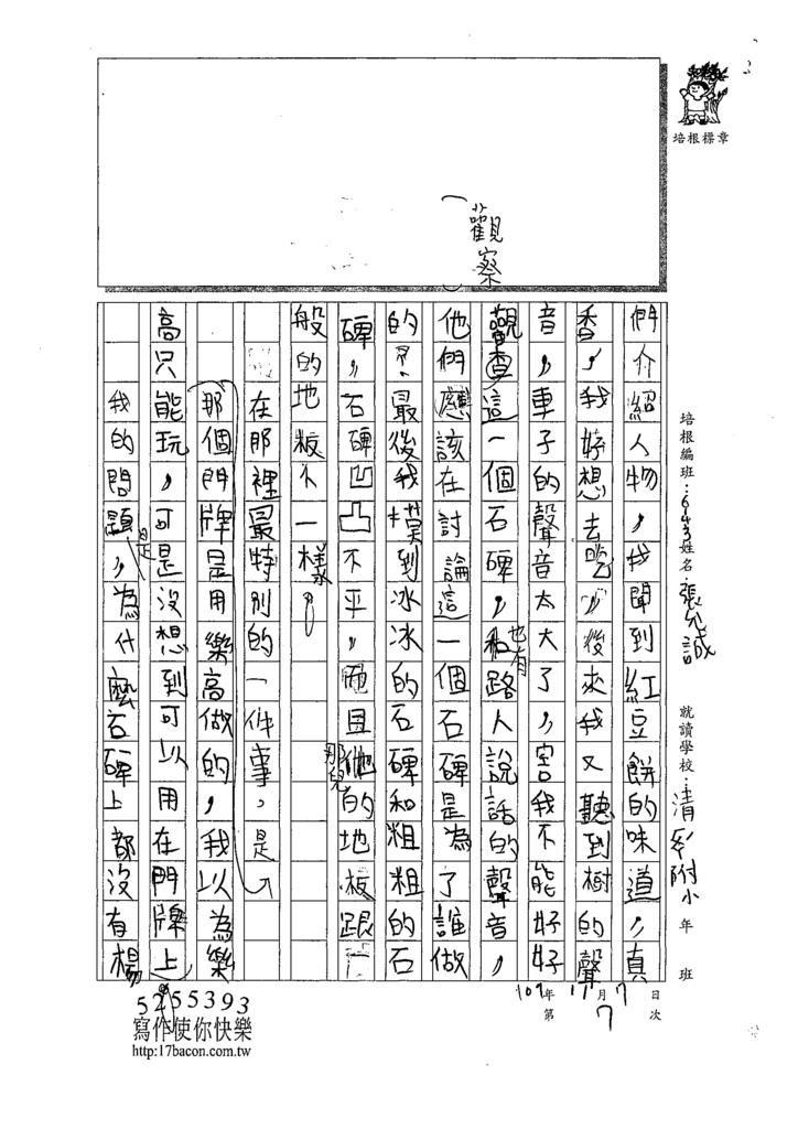 109W3207張○誠 (2).tif