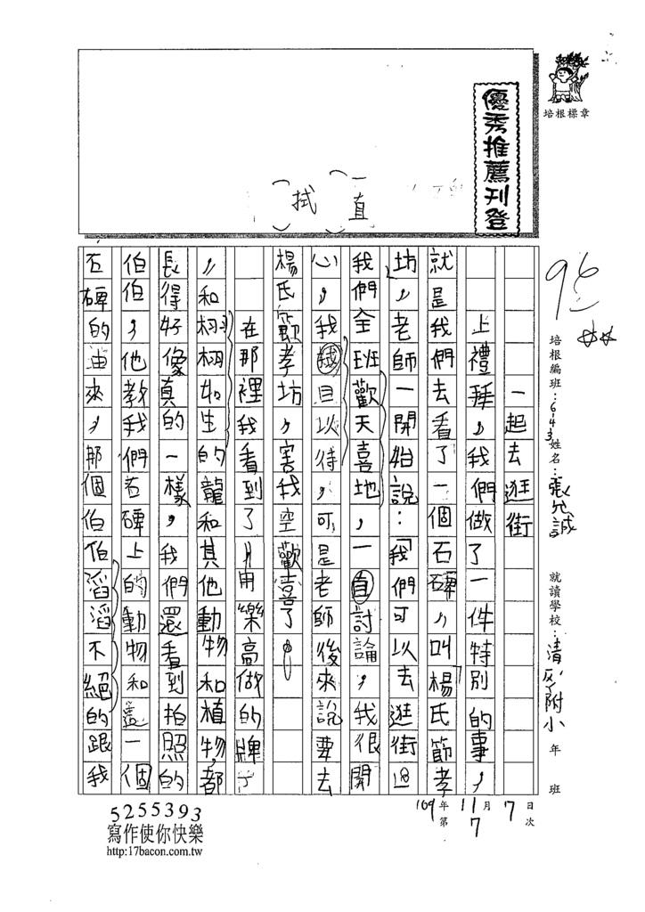 109W3207張○誠 (1).tif