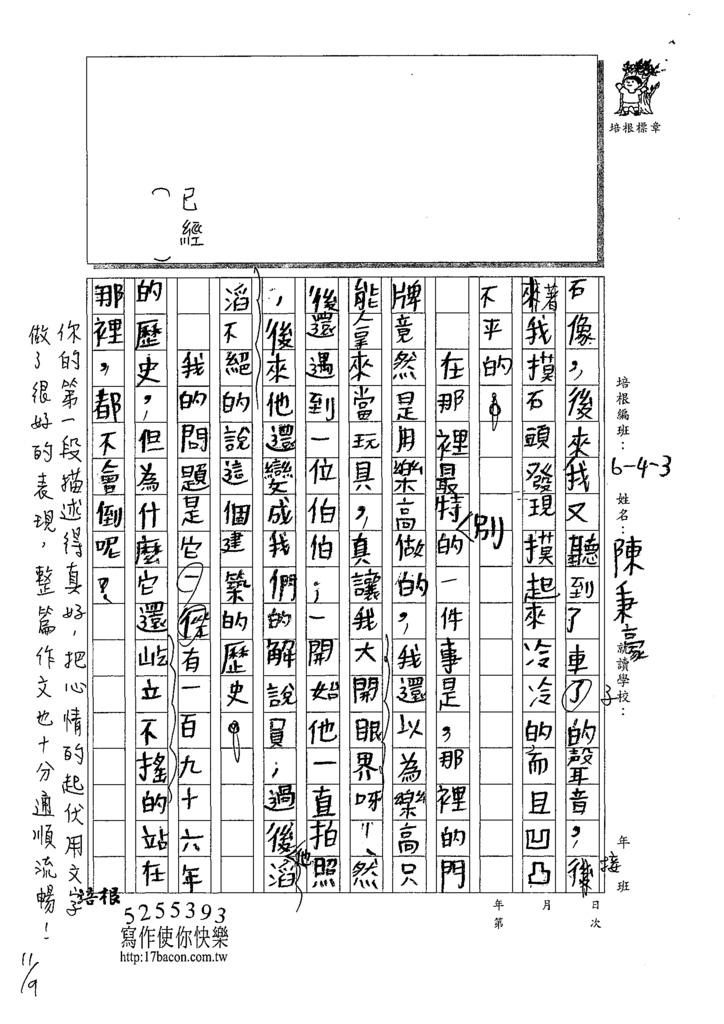 109W3207陳○豪 (2).tif