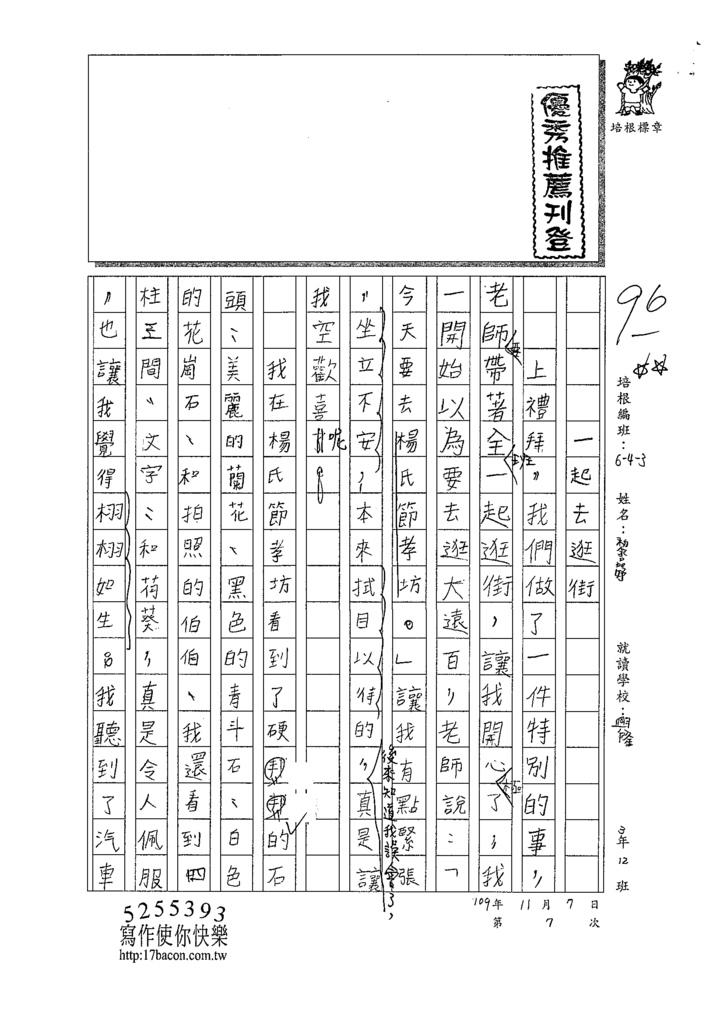 109W3207黎○妤 (1).tif