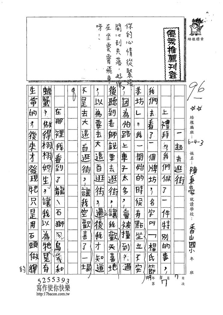 109W3207陳○豪 (1).tif
