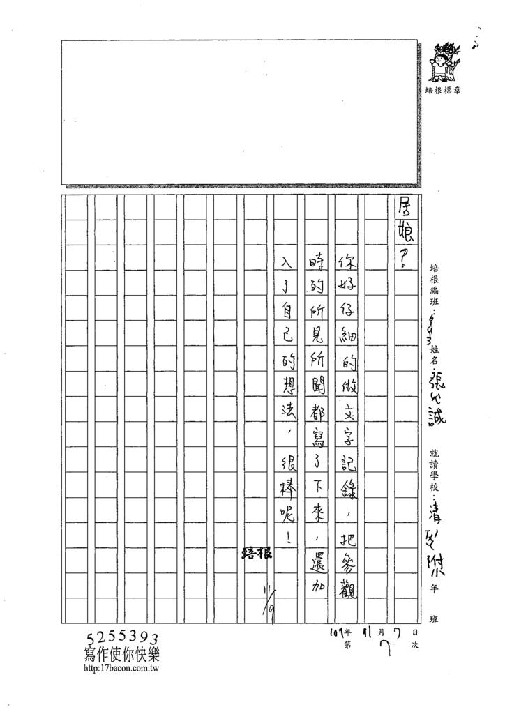 109W3207張○誠 (3).tif