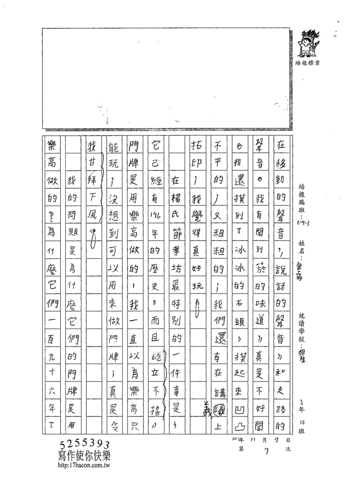 109W3207黎○妤 (2).tif