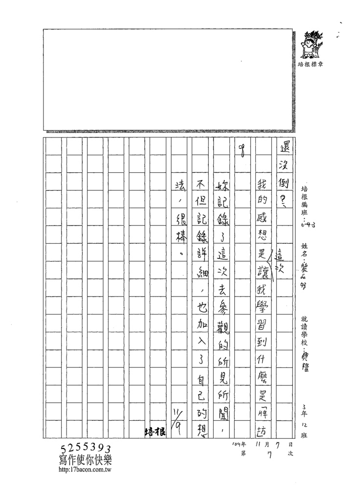 109W3207黎○妤 (3).tif