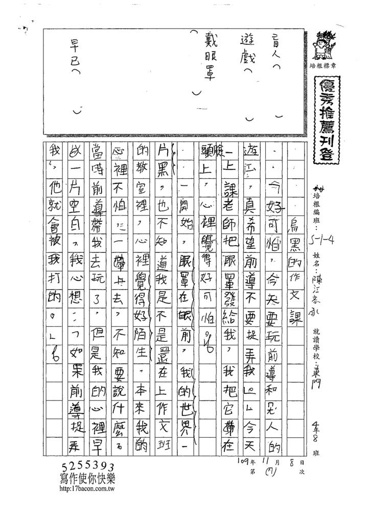 109W4207陳江○承 (1).tif