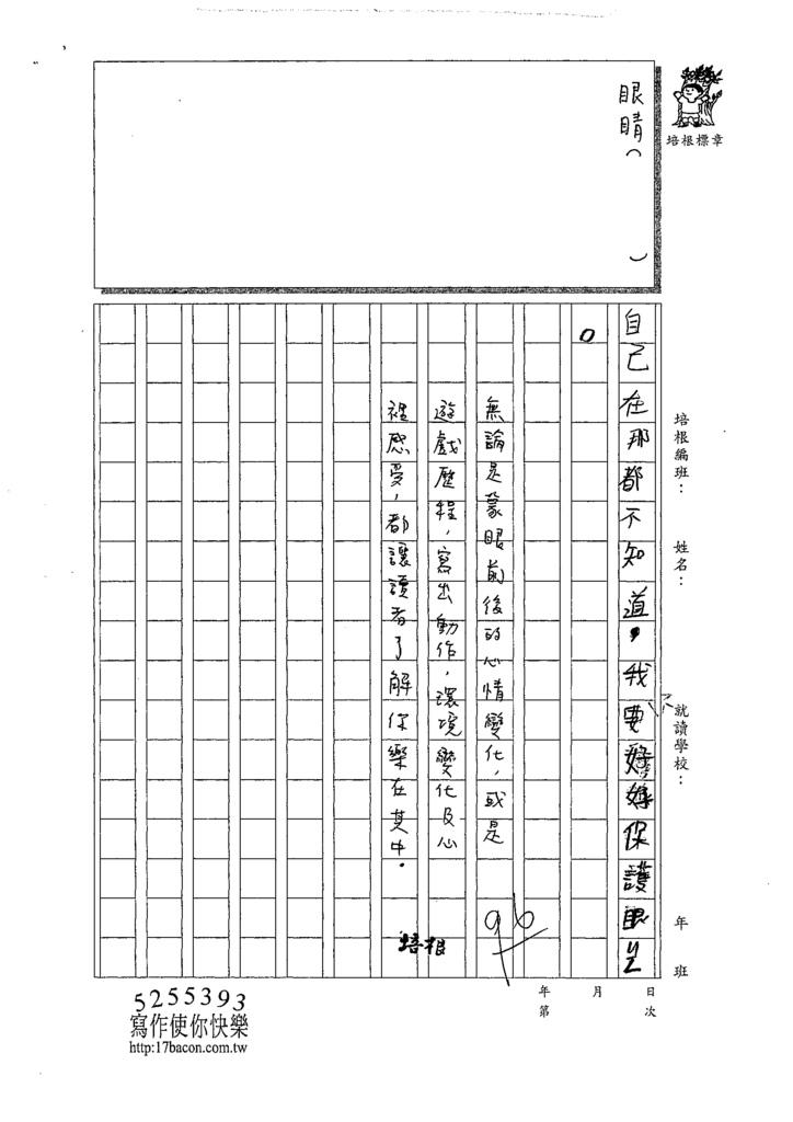 109W4207陳江○承 (3).tif